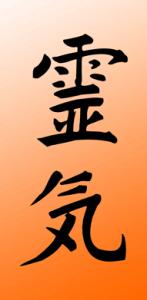 Reiki Symbol - Heilpraktiker